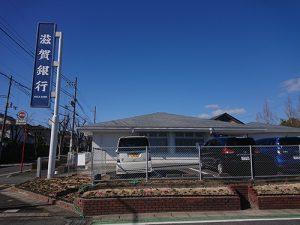 滋賀銀行グリーンヒル出張所