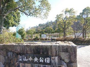 青山中央公園
