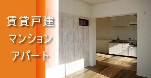 賃貸戸建・賃貸マンション、アパート